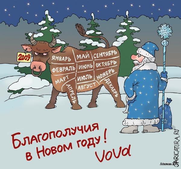 Очень смешное поздравление на новый год